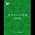 タマリンドの木 (impala e-books)