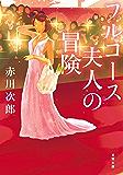 フルコース夫人の冒険 <新装版> (双葉文庫)