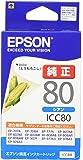 EPSON 純正インクカートリッジ  ICC80 シアン(目印:とうもろこし)