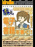 秀丸で電子書籍(EPUB)を書く!: 秀丸で傑作を書くシリーズ④電子書籍篇 (RasenWorks)