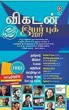 Vikatan Year Book 2017