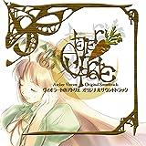 ヴィオラートのアトリエ〜グラムナートの錬金術士2〜 オリジナルサウンドトラック【DISC 2】