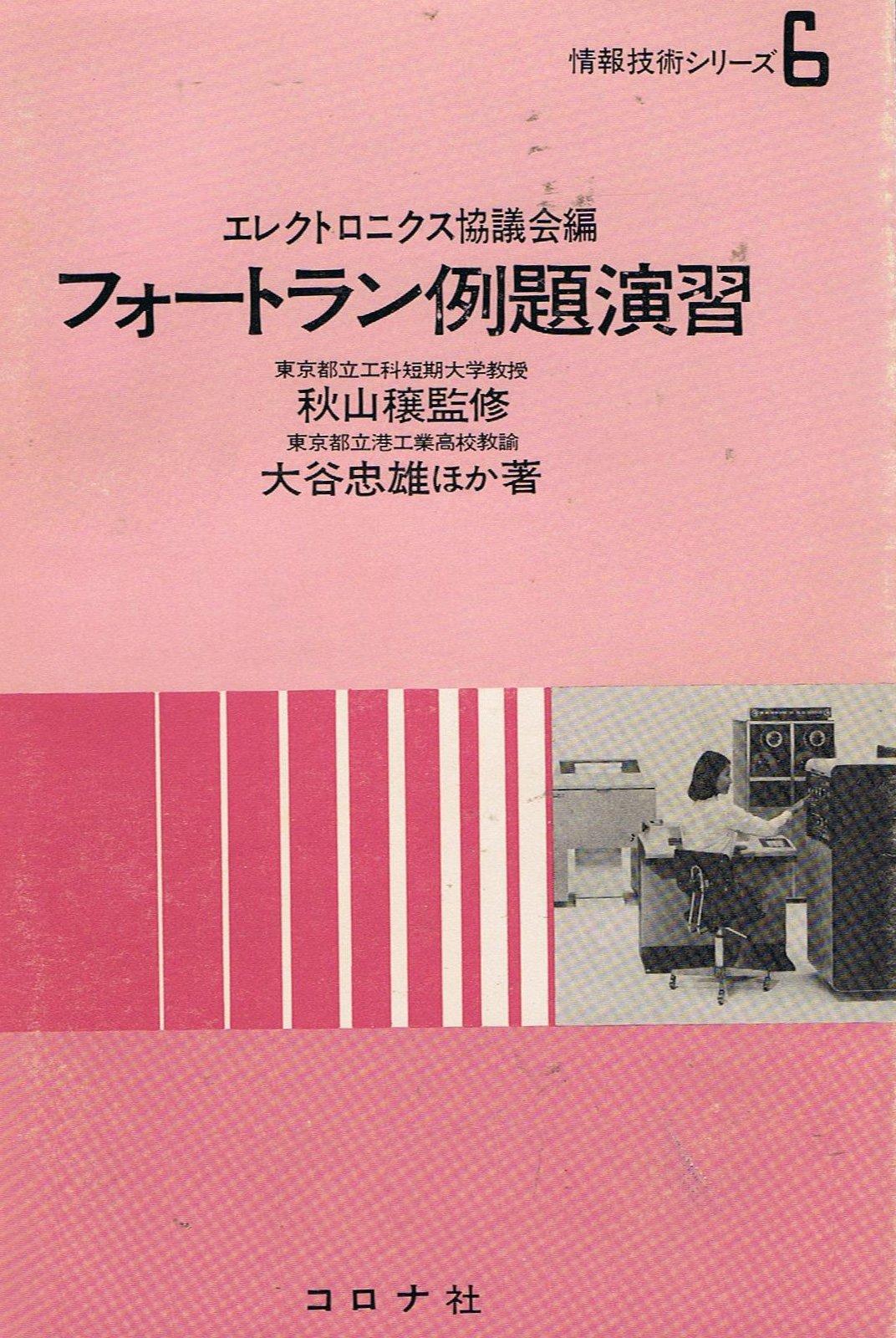 フォートラン例題演習 (1973年) ...