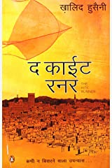The Kite Runner (Hindi) Paperback