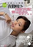 夜勤明けの白衣の天使と朝っぱらから病室で性交 着衣挿入と猥褻看護 4時間 [DVD]