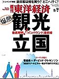 週刊東洋経済 2019年9/7号 [雑誌]