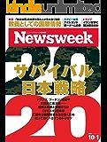 週刊ニューズウィーク日本版 「特集:2020 サバイバル日本戦略〈2019年10月1日号〉 [雑誌]