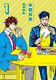 本橋兄弟 1 (SPコミックス torch comics)