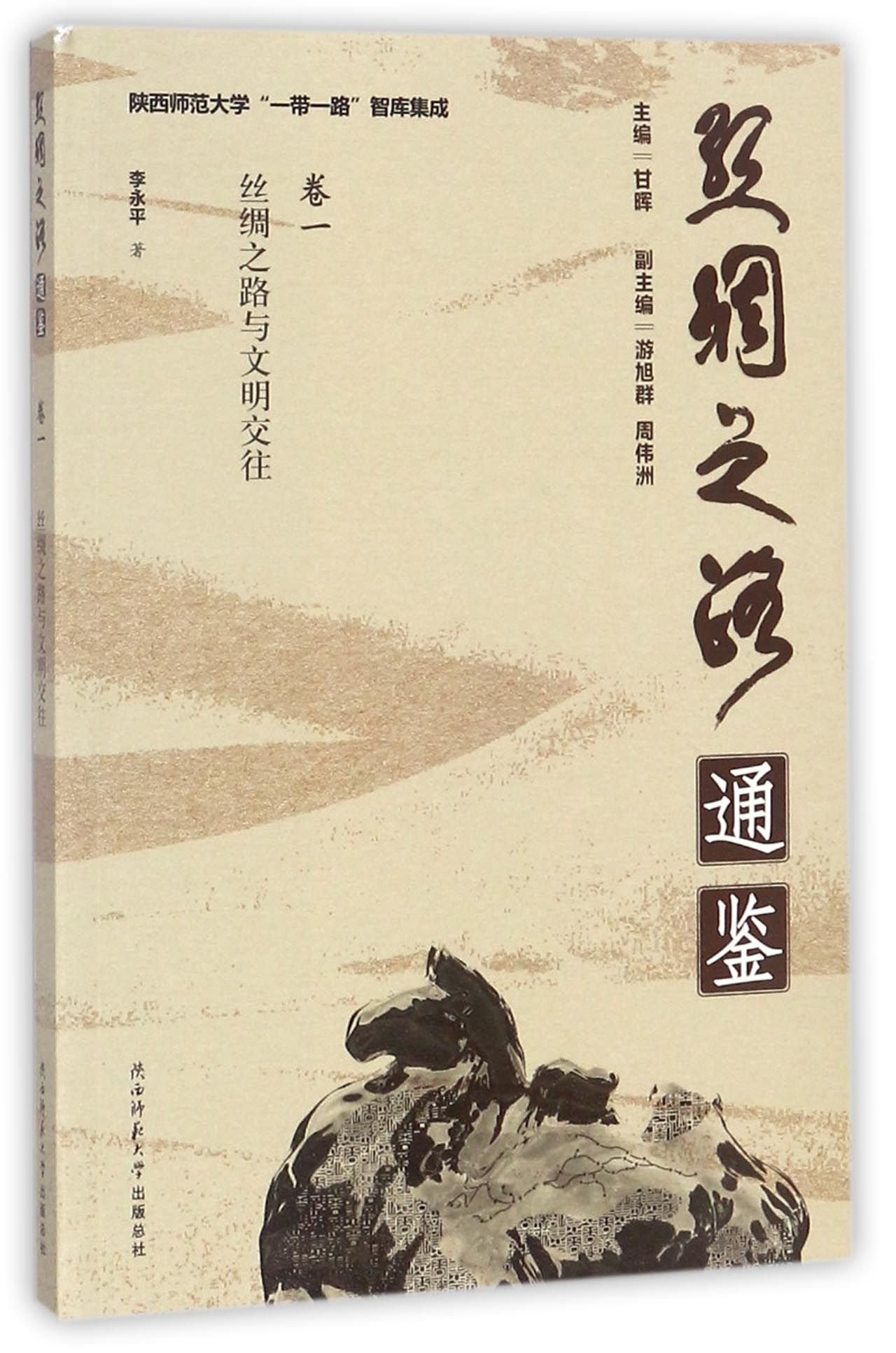 Download The Silk Road and Civilization Intercourse (Chinese Edition) pdf epub
