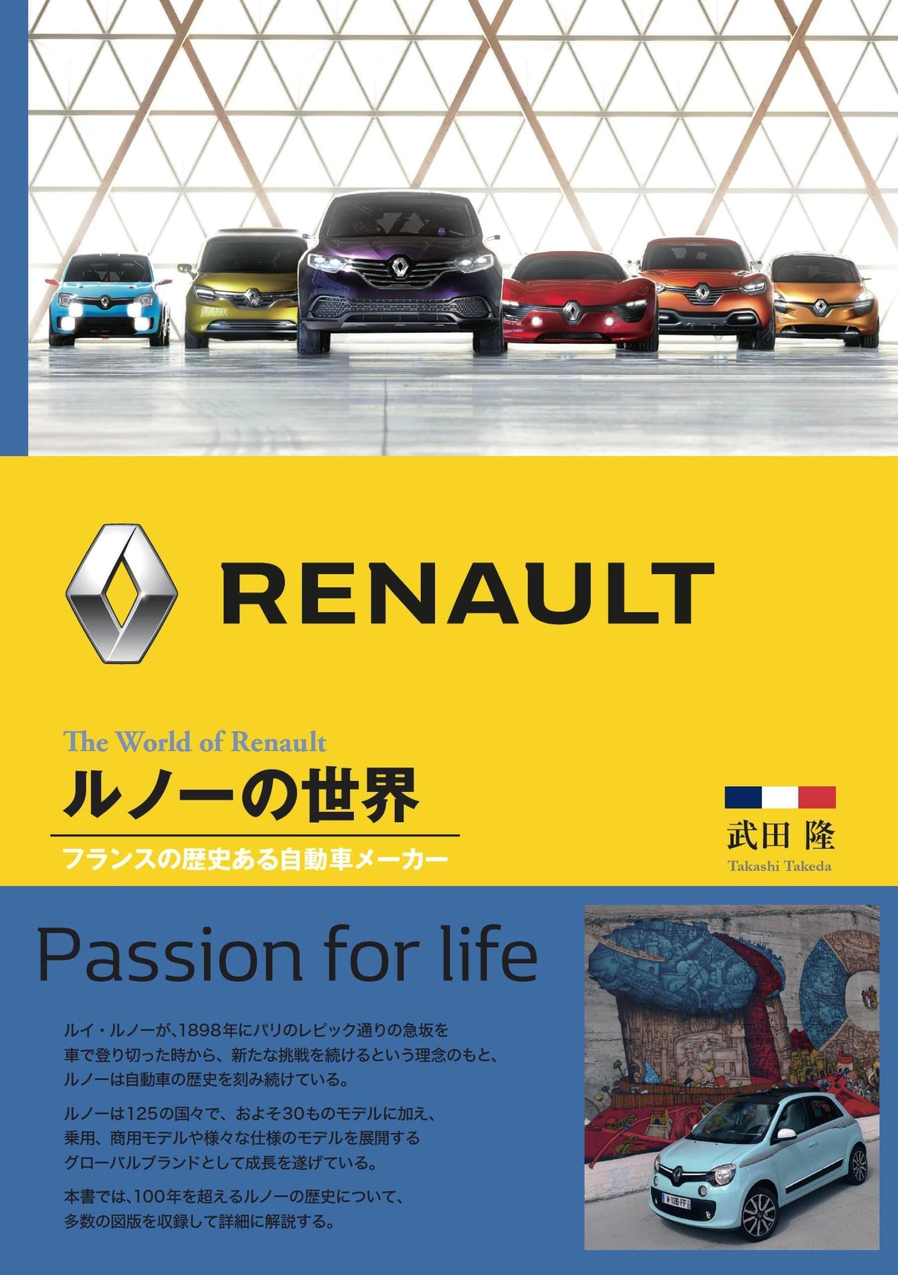 「ルノーの世界 フランスの歴史ある自動車メーカー」(三樹書房)