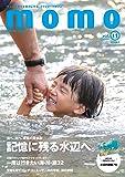 momo vol.11 水辺特集号 (インプレスムック)