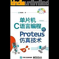 单片机C语言编程与Proteus仿真技术