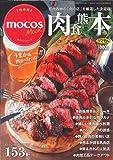 肉食熊本 (モコスムックシリーズ)