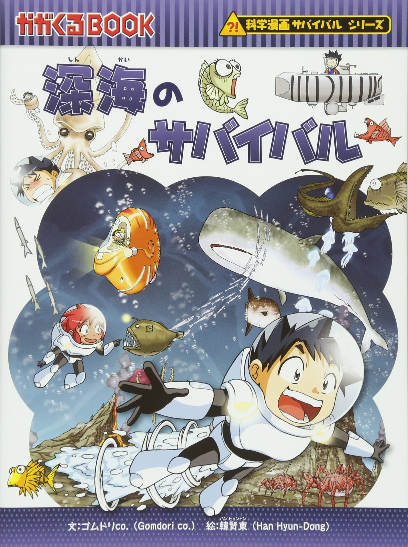 Download Survival of the deep sea (BOOK-science cartoon series or survival comes) (2012) ISBN: 4023310050 [Japanese Import] pdf epub