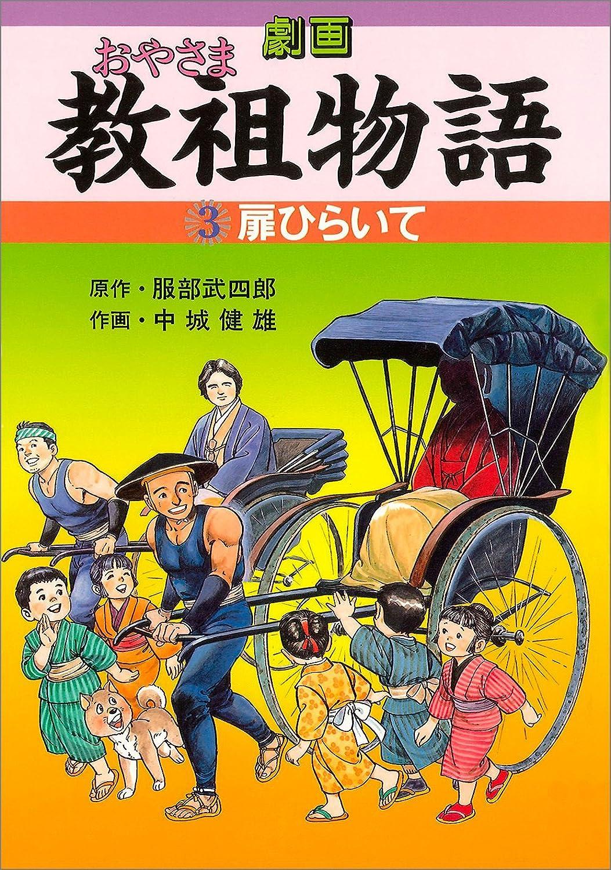 劇画 教祖物語 5巻「往還道へ」 (教祖物語シリーズ)