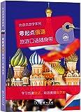零起点俄语旅游口语随身带