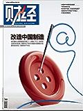 《财经》2019年第7期 总第554期 旬刊