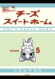 チーズスイートホーム(5) (モーニングコミックス)