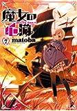 魔女の心臓(7) (ガンガンコミックスONLINE)