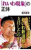 「れいわ現象」の正体 (ポプラ新書)
