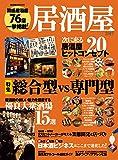 居酒屋2017 (柴田書店MOOK)