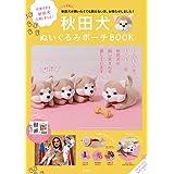 秋田犬ぬいぐるみポーチBOOK (バラエティ)