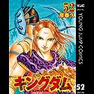 キングダム 52 (ヤングジャンプコミックスDIGITAL)