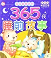 Blue volume -365 bedtime stories for babies - upgraded version (Chinese Edition)
