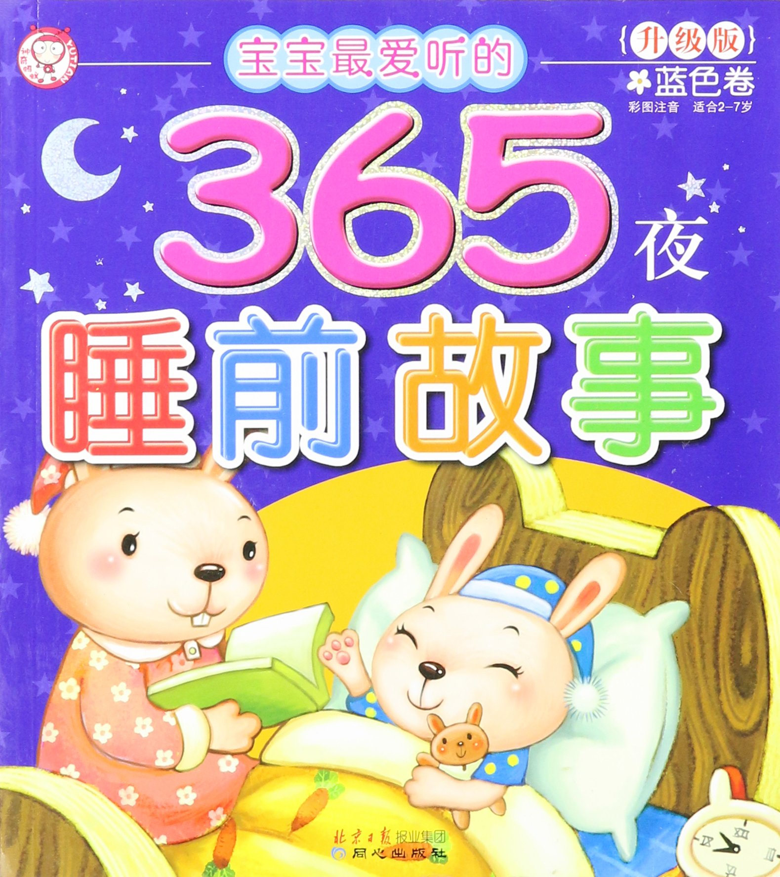 Download Blue volume -365 bedtime stories for babies - upgraded version (Chinese Edition) PDF
