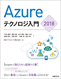 Azureテクノロジ入門 2018 マイクロソフト関連書