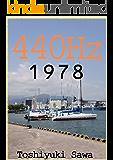 440Hz -1978-: (ギター小説『440Hz』シリーズ)