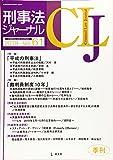 刑事法ジャーナル Vol.61(2019年) 特集:平成の刑事法/裁判員制度10年