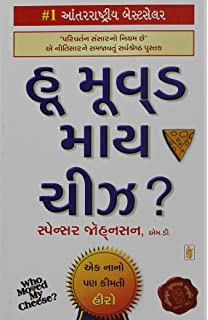 Who Moved My Cheese? (Gujarati) price comparison at Flipkart, Amazon, Crossword, Uread, Bookadda, Landmark, Homeshop18
