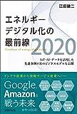 IoT・AI・データを活用した先進事例8社のビジネスモデルを公開 エネルギーデジタル化の最前線2020