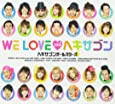 WE LOVE ヘキサゴン 2009 Limited Edition