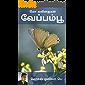 வேப்பம்பூ: Veppampoo (Tamil Edition)
