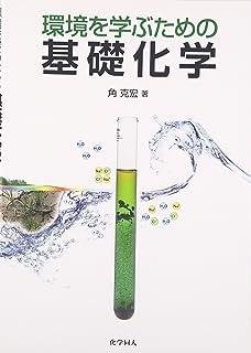新品】【本】演習で理解する分子...