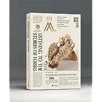 走进中国科学院博物馆:听化石的故事