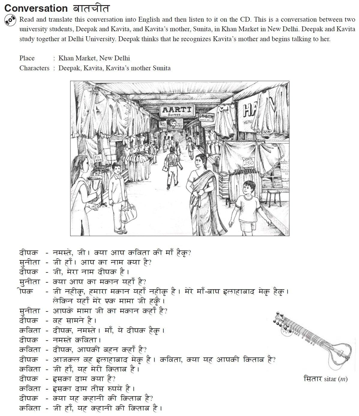 Elementary Hindi Workbook: Richard Delacy, Sudha Joshi