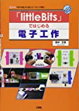 「littleBits」ではじめる電子工作 (I・O BOOKS)