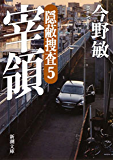 宰領―隠蔽捜査5―(新潮文庫)
