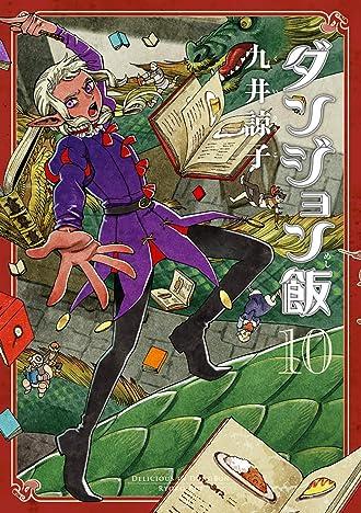 ダンジョン飯 10巻 (HARTA COMIX) Kindle版