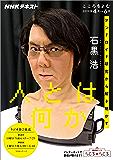 NHK こころをよむ 人とは何か アンドロイド研究から解き明かす 2019年 4月~6月 [雑誌] (NHKテキスト)