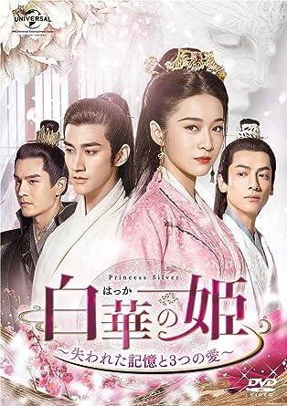 [DVD]白華の姫~失われた記憶と3つの愛~ DVD-SET1