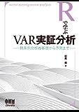 Rで学ぶVAR実証分析 時系列分析の基礎から予測まで Rで学ぶVAR実証分析 時系列分析の基礎から予測まで