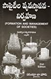 Formation and Management of Societies (Telugu)