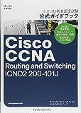 シスコ技術者認定試験 公式ガイドブックCisco CCNA Routing and Switching ICND2 200-101J