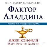 The Aladdin Factor [Russian Edition]: How to Ask for and Get What You Want in Every Area of Your Life