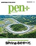Pen+(ペン・プラス)  日本の科学技術を支える巨大施設を徹底解剖!  SPring-8のすべて。 (メディアハウスムック)