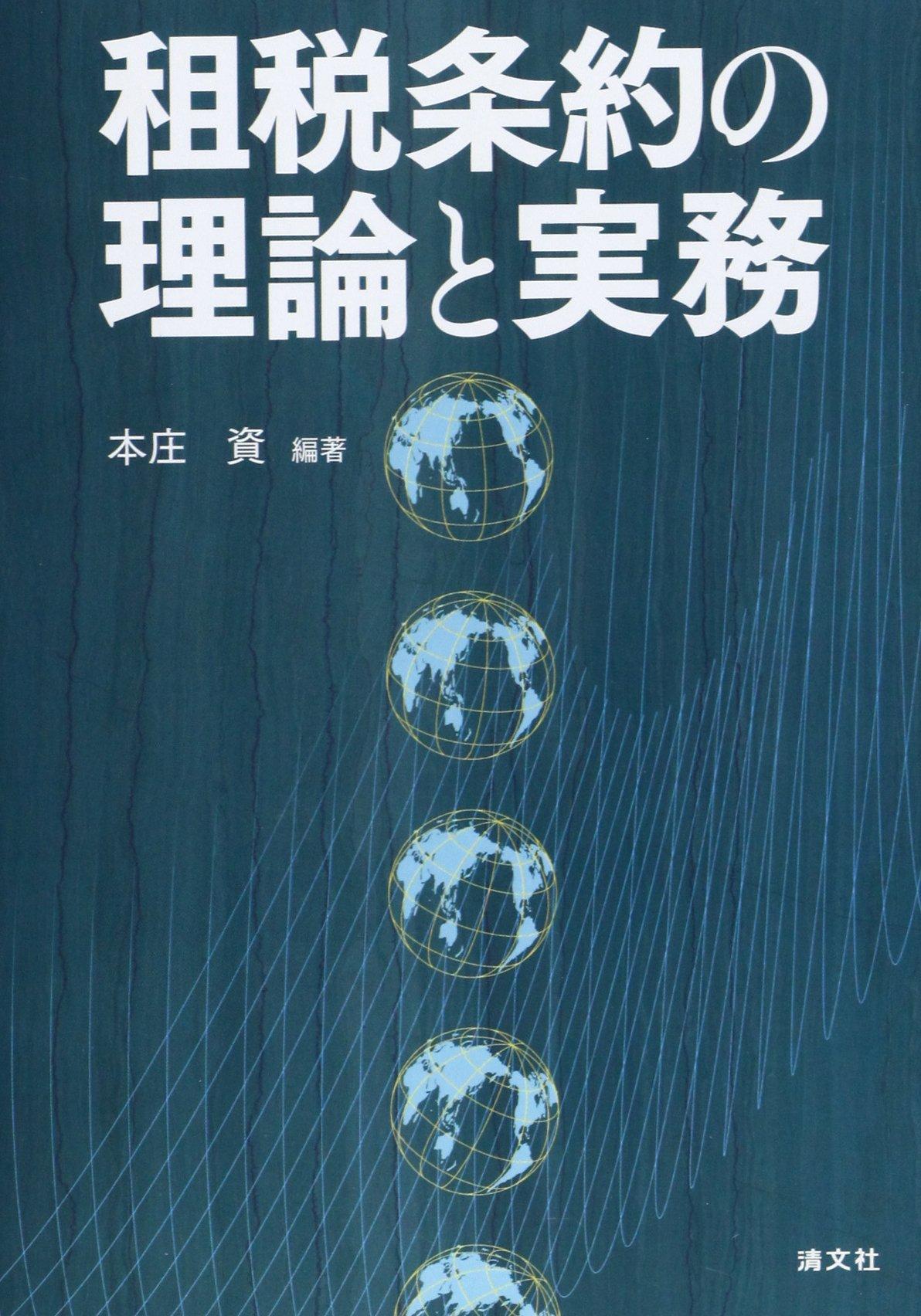 Sozei jōyaku no riron to jitsumu pdf epub